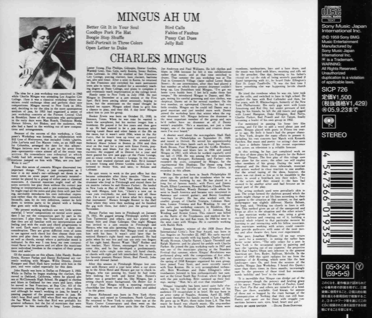 MINGUS AH UM-2