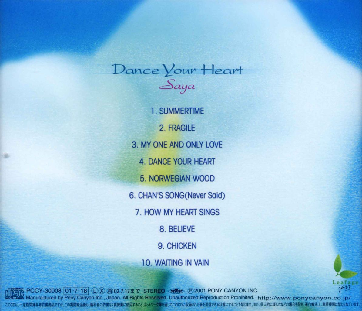 DANCE YOUR HEART-2