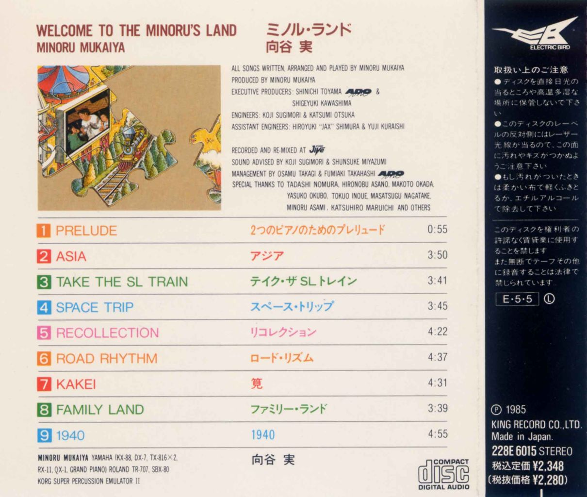 WELCOME TO THE MINORU'S LAND-3