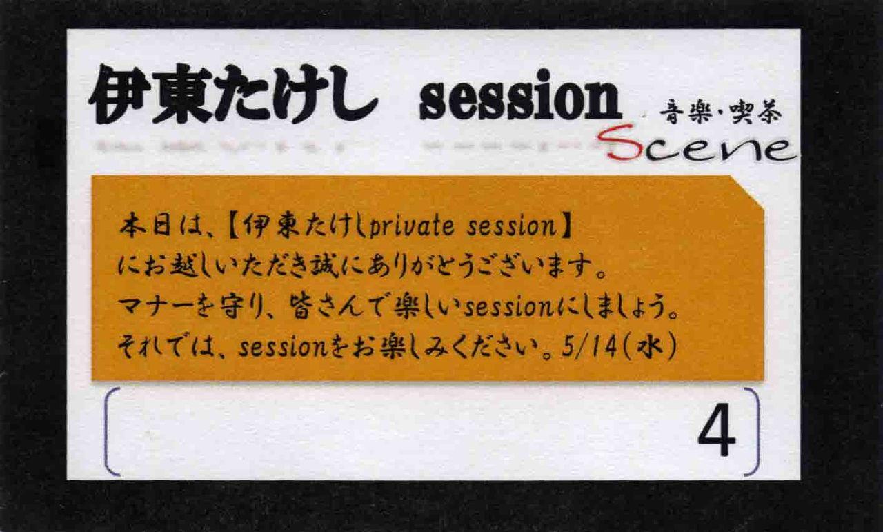伊東たけし SESSION-1