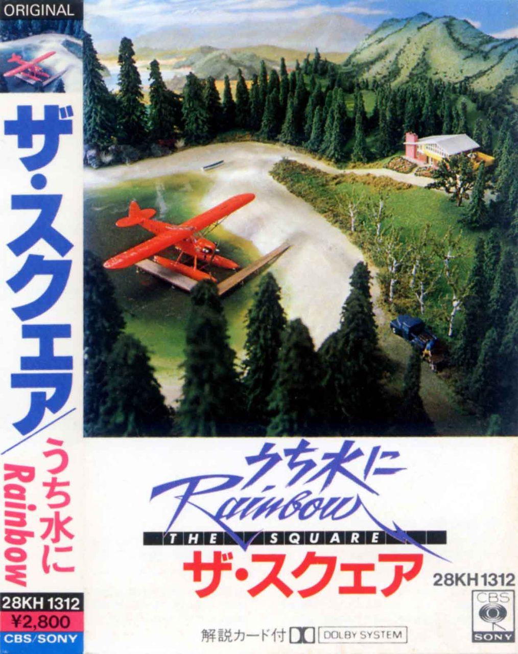 うち水にRAINBOW-1