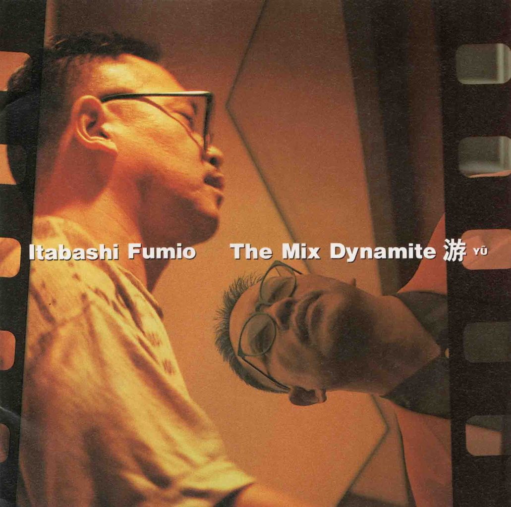 THE MIX DYNAMITE YU-1