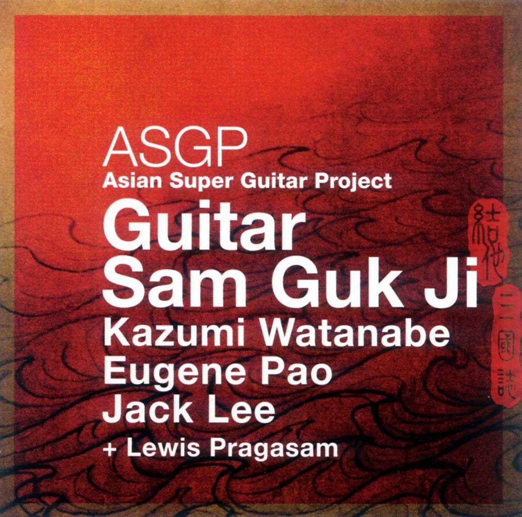 ASIAN SUPER GUITAR PROJECT - GUITAR SAM GUK JI-1