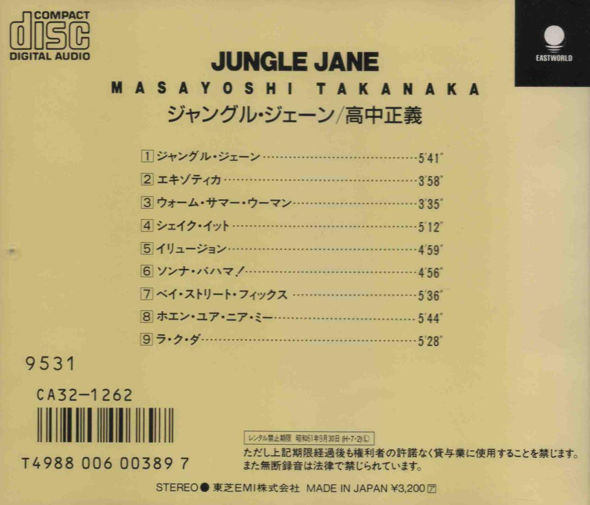 JUNGLE JANE-2