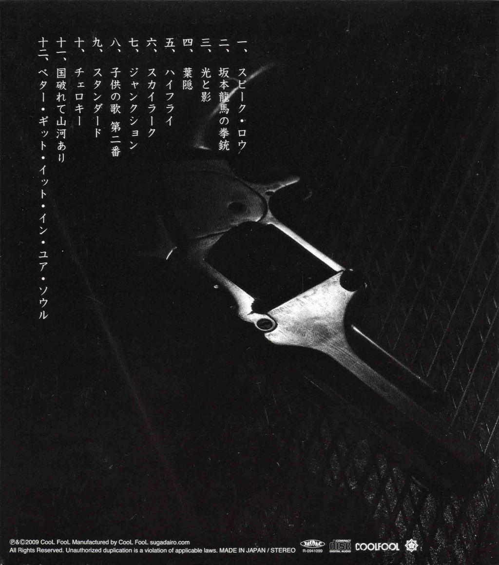 坂本龍馬の拳銃 −須賀大郎短編集−(上)-2