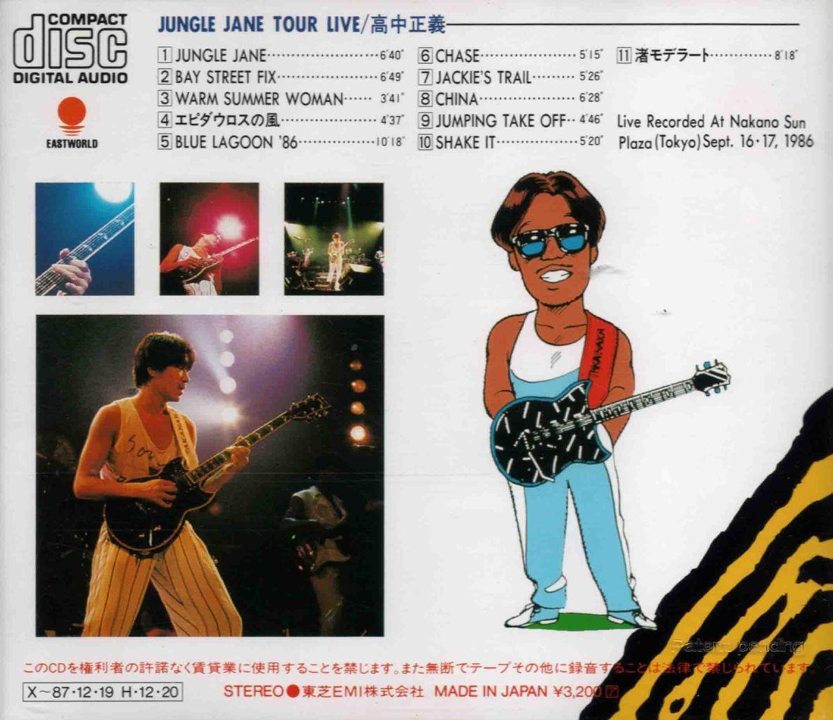 JUNGLE JANE TOUR LIVE-2
