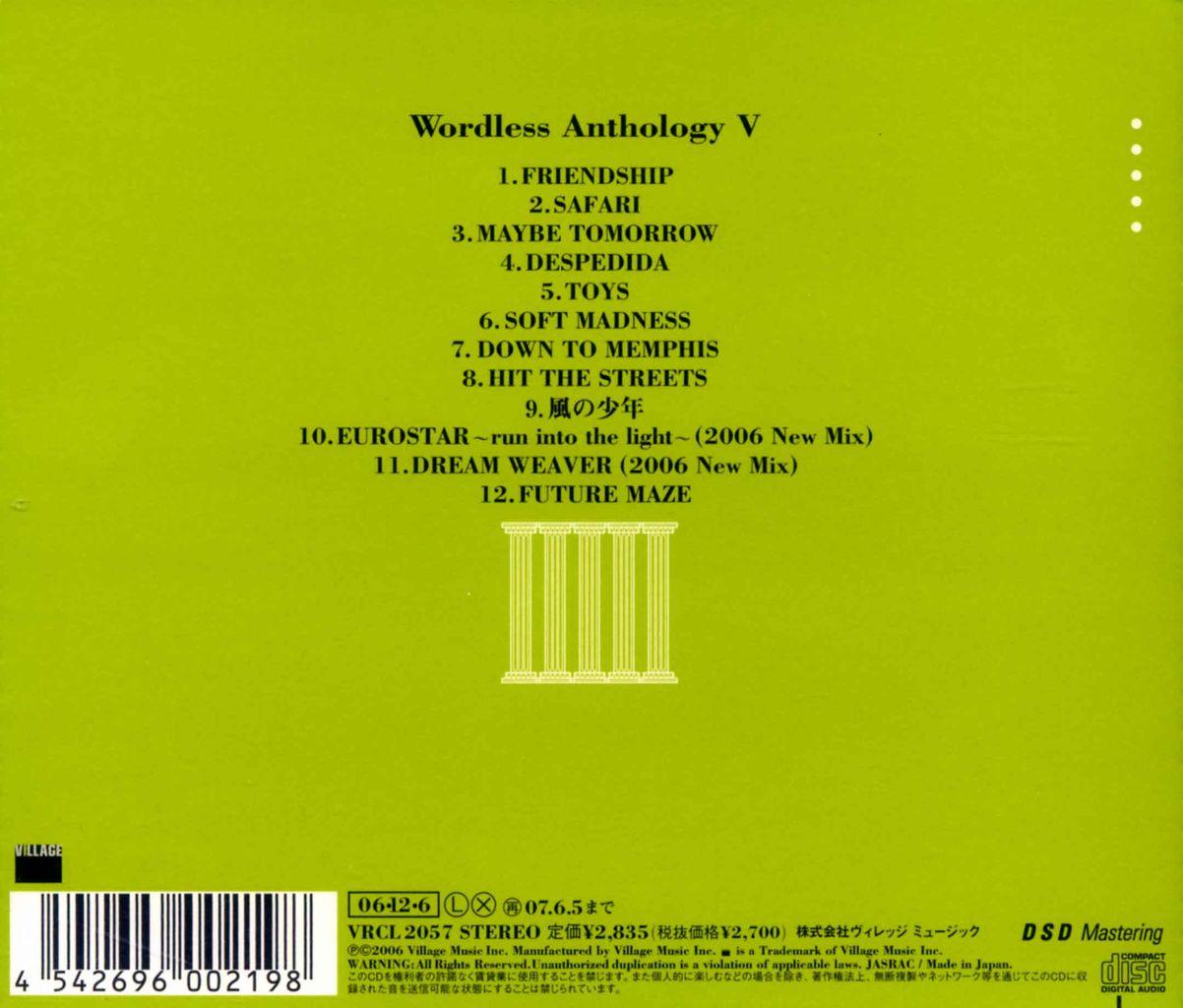 WORDLESS ANTHOLOGY V − MASAHIRO ANDOH SELECTION & REMIX-2