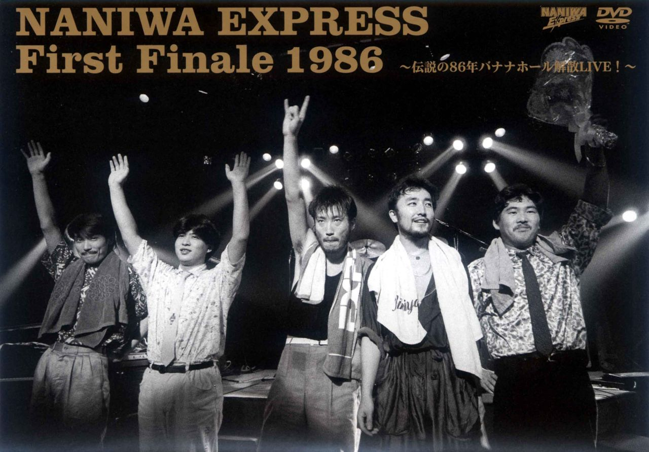 FIRST FINAL 1986 - 伝説の86年バナナホール解散LIVE!-1