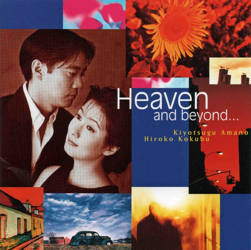 HEAVEN AND BEYOND…-1