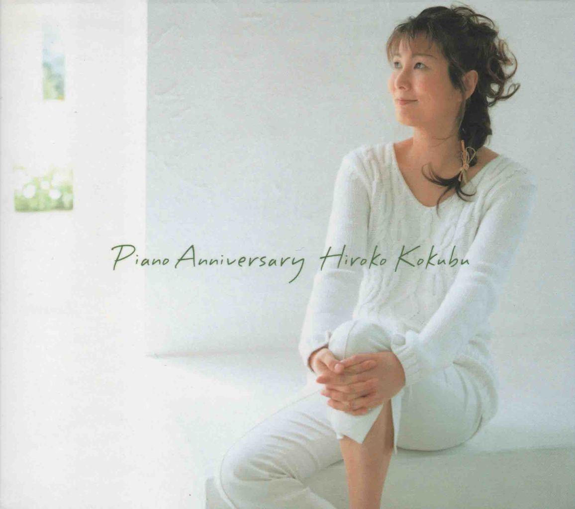 PIANO ANNIVERSARY-1