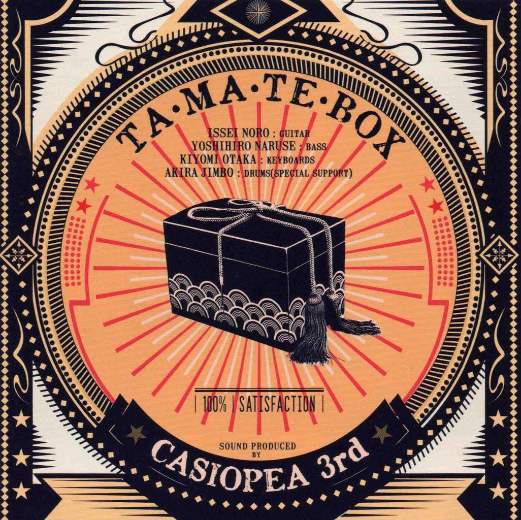 TA・MA・TE・BOX-3