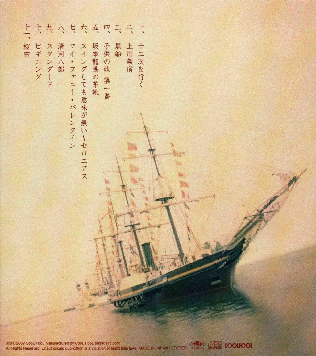 黒船・ビギニング −須賀大郎短編集−(下)-2
