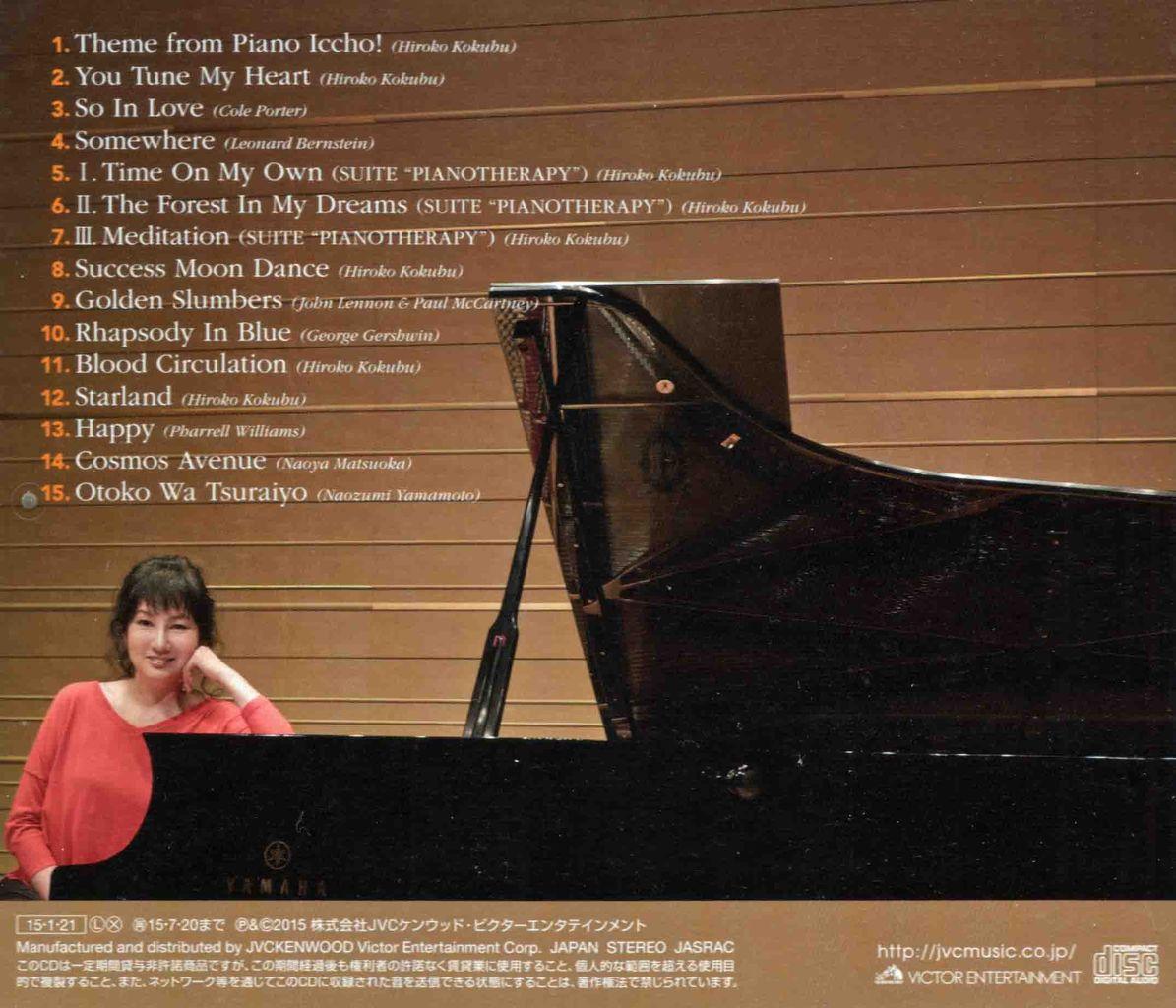 ピアノ一丁!-2