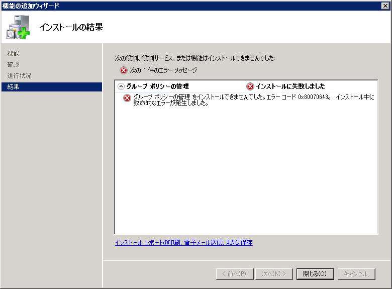 group_policy_notinstall
