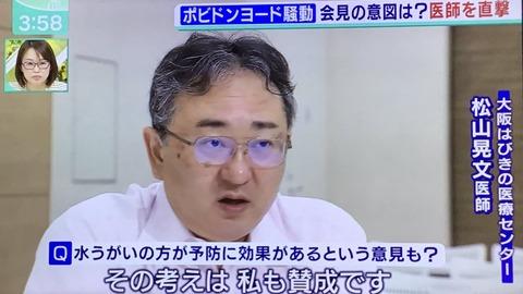 【悲報】吉村と記者会見した松山医師「水うがいの方が予防効果あります」