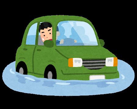 saigai_suigai_car_stop