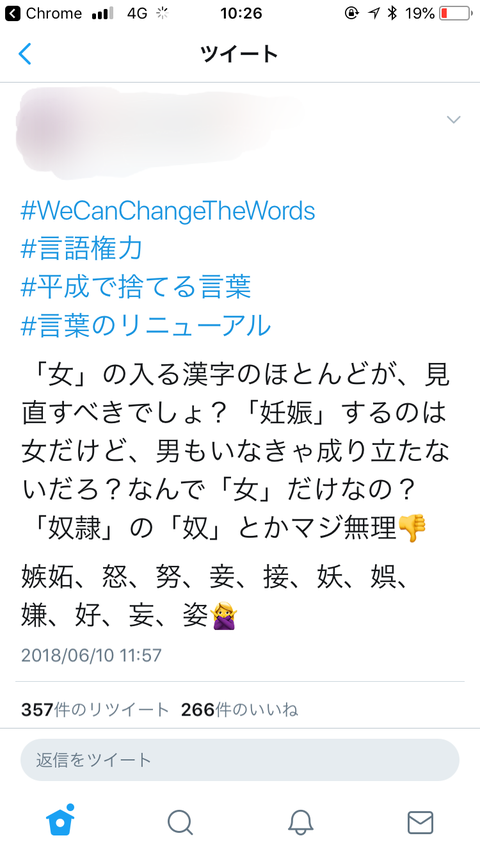 フェミさん、漢字にブチギレ 「嫉妬、怒、妾、奴とかマジ無理。来年までに廃止!」 日本語改革へ