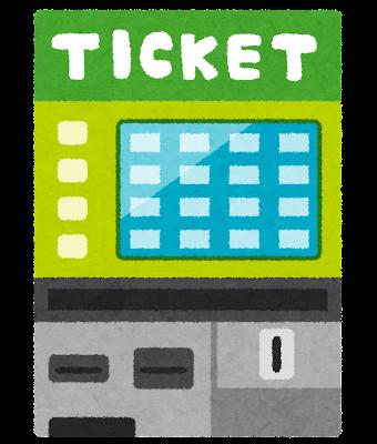 ticket_kenbaiki