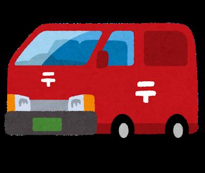 car_yuubin_green_number