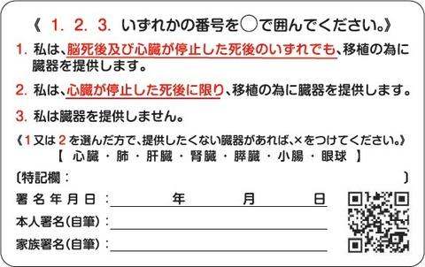 yoichi-card_b