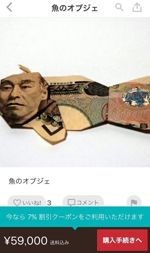 メルカリ「紙幣やsuicaの出品は禁止だぞ」 ユーザー「ほーん」