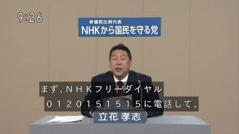 【朗報】NHKから国民を守る党参院選で議席獲得か!?