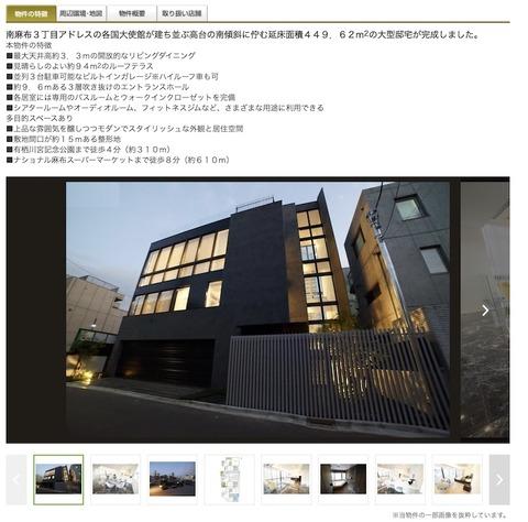 【朗報】東京で13億円の新築豪邸がSUMOで売り出し中