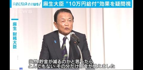 【悲報】麻生太郎「支給した10万円は貯蓄に回りました。金に困ってる人は少ないことがわかった」