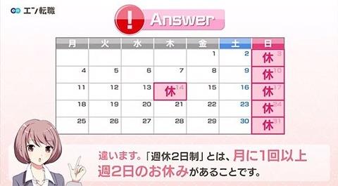 彡(゚)(゚)「「週休2日制」とは、月に1回以上週2日のお休みがあることです。」
