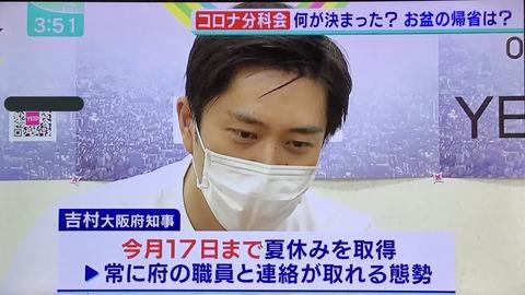 【悲報】吉村知事、8/17まで夏休みを取得して炎上