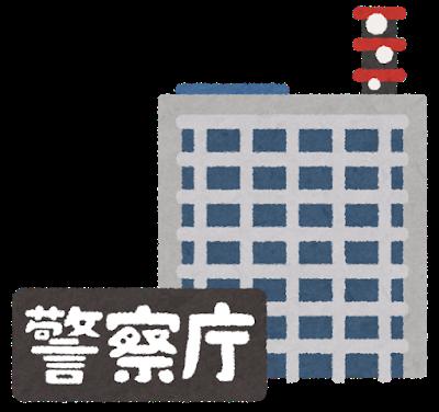 building_gyousei_text14_keisatsuchou