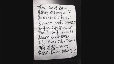 【悲報】青森市民、東京から帰省した男性宅に中傷ビラ「さっさと帰れ!」