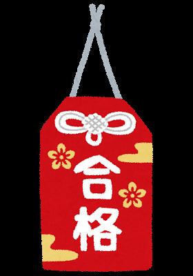omamori_goukaku