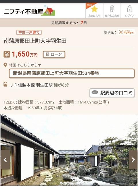 【画像】たった1650万円でとんでもない広さの家が発見される!なんJ民でここに住まないか?