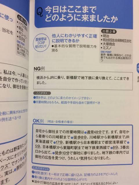 面接官「どうやってココへ来ましたか?」ワイ「横浜からJRに乗って新宿で地下鉄に乗り換えました」
