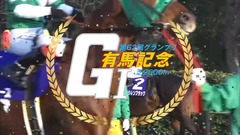 有馬戦士ガンダム【JRA×機動戦士ガンダム】1