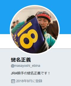 蛯名正義 on Twitter
