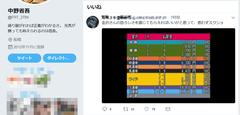 2018-5-8 中野省吾( FRT_2784)さん Twitterがいいねしたツイート