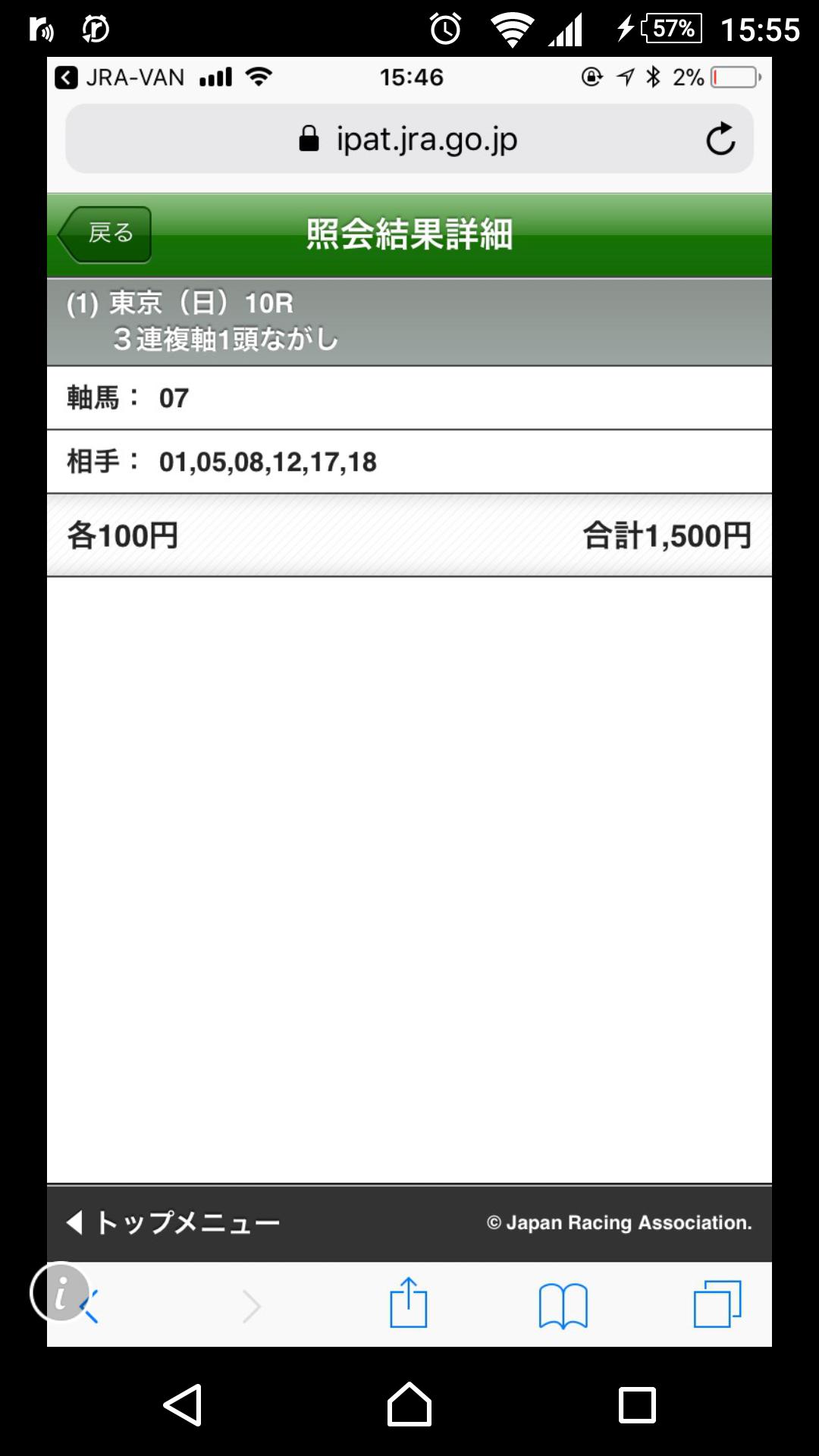 【競馬】買えてよかったね!!おめでとう!!