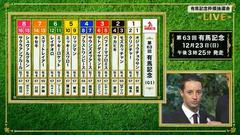【公式】『2018有馬記念フェスティバル~公開枠順抽選会~』(8)