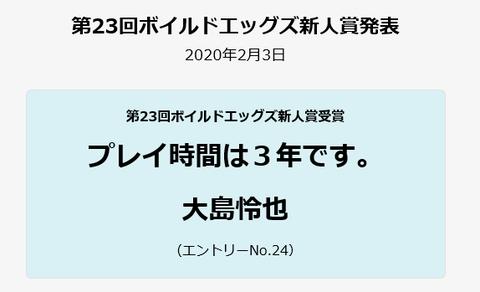 スクリーンショット (10311)