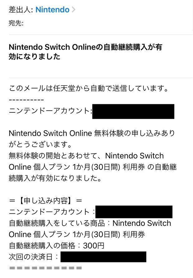 オンライン 無料 体験 任天堂 Nintendo Switch