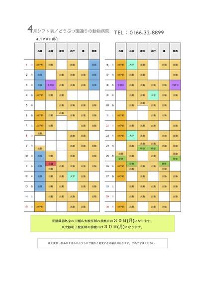 4月シフト表改訂版