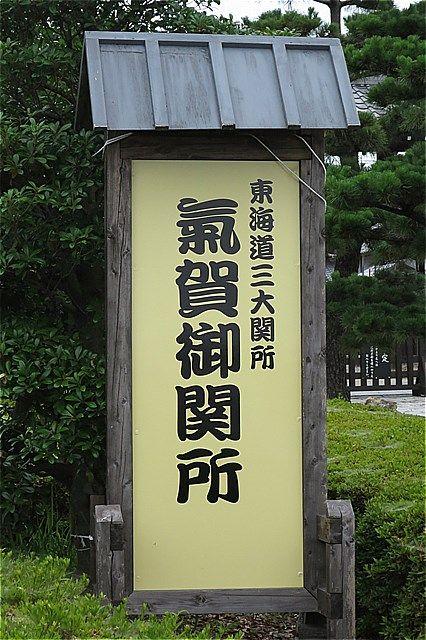 浜松 気賀関所 東海道三大関所を...