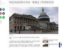 台湾関係法