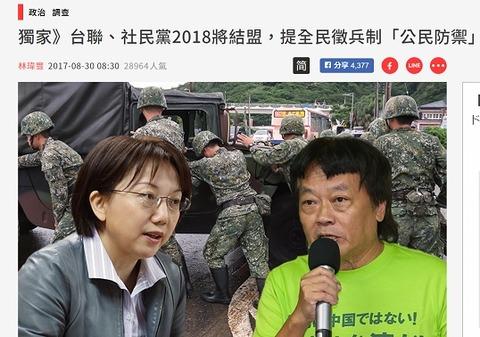 台聯・社民党