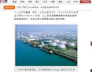 貿易制裁台湾