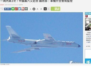 中国轟6爆撃機
