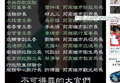 民進党権力闘争