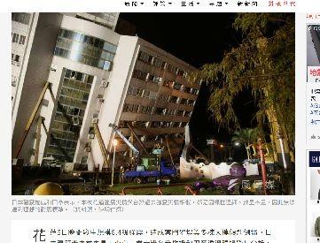 2018 年2月8日地震